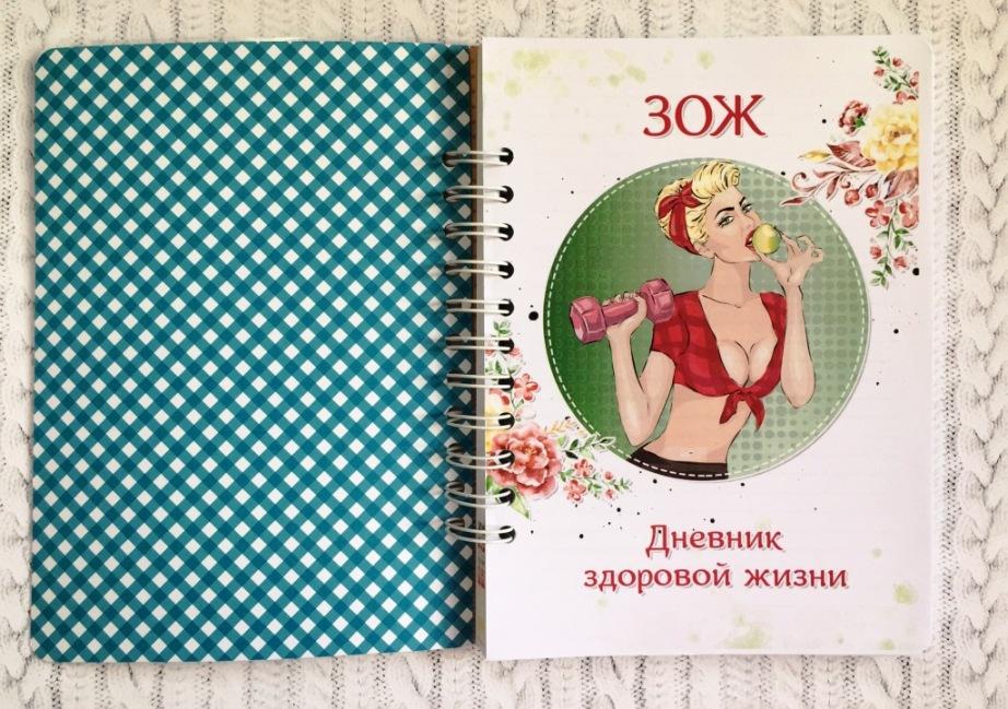 Похудение личный дневник